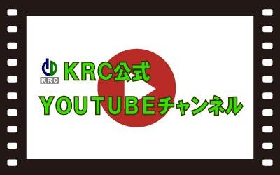 神奈川建物リサーチセンター公式Youtubeチャンネルへ